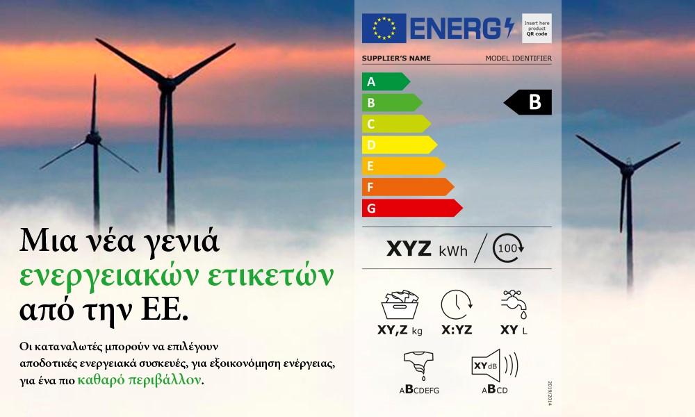 energeiaki etiketa oikiakon siskevon